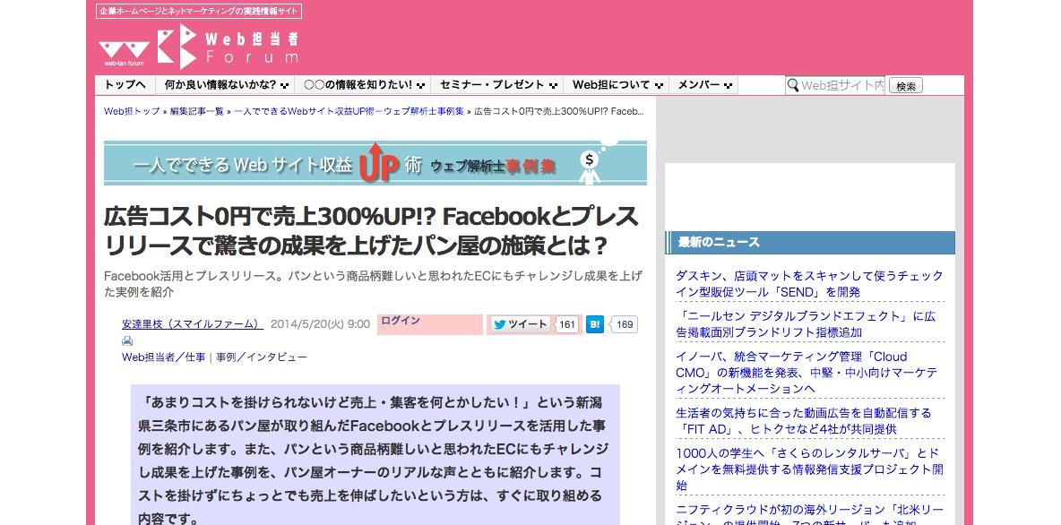 広告コスト0円で売上300%UP!? Facebookとプレスリリースで驚きの成果を上げたパン屋の施策とは?|Web担当者フォーラム