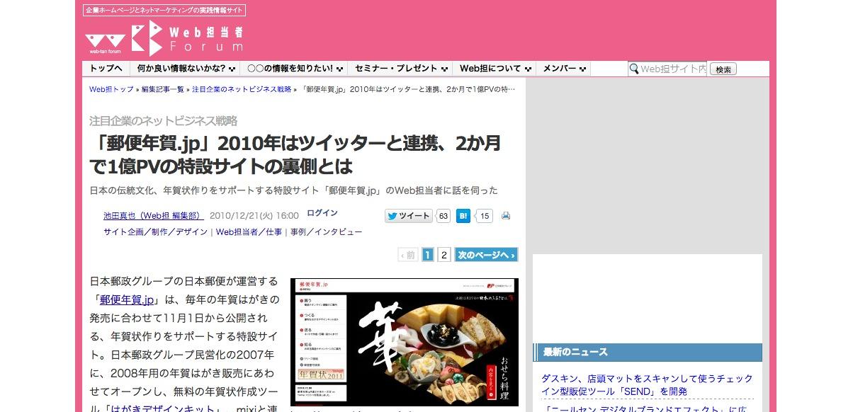 「郵便年賀.jp」2010年はツイッターと連携、2か月で1億PVの特設サイトの裏側とは|Web担当者フォーラム