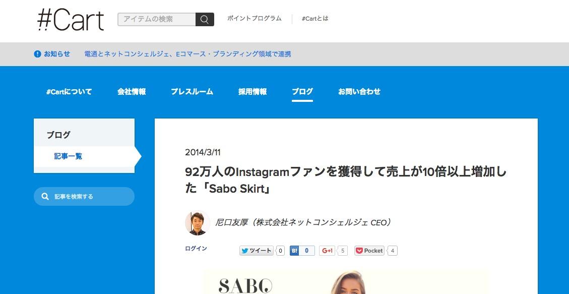 92万人のInstagramファンを獲得して売上が10倍以上増加した「Sabo Skirt」|株式会社ネットコンシェルジェ