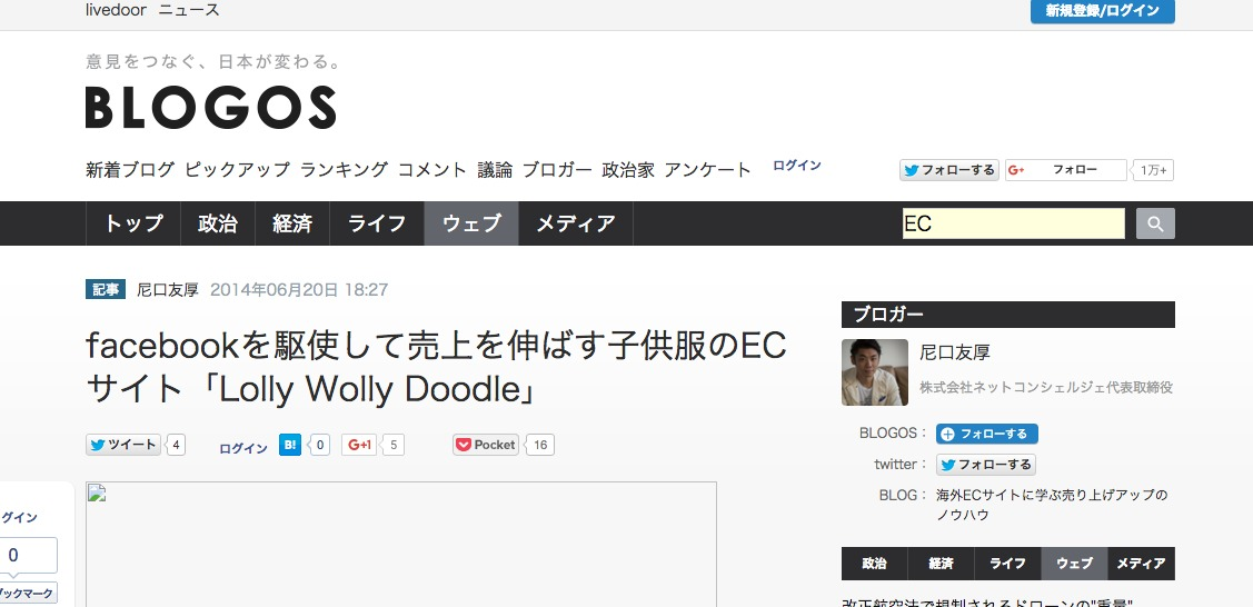 facebookを駆使して売上を伸ばす子供服のECサイト「Lolly Wolly Doodle」|BLOGOS