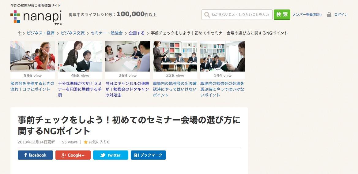 事前チェックをしよう!初めてのセミナー会場の選び方に関するNGポイント|nanapi [ナナピ]