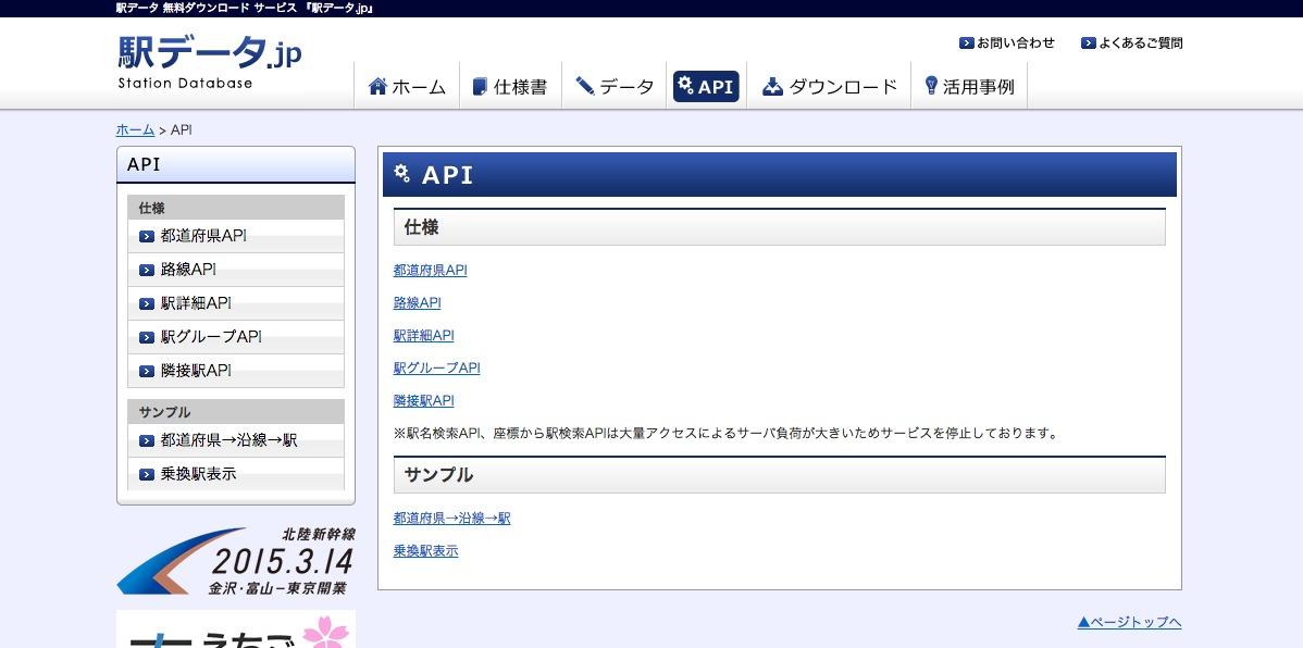 駅データ.jp