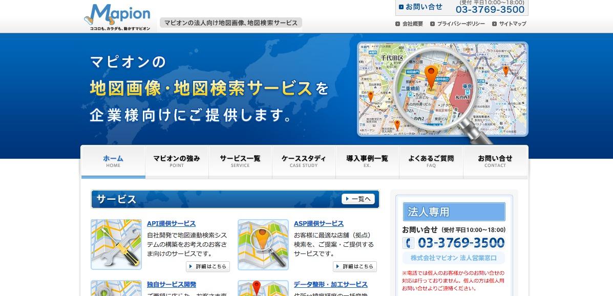 マピオン法人向け地図画像、地図検索サービス