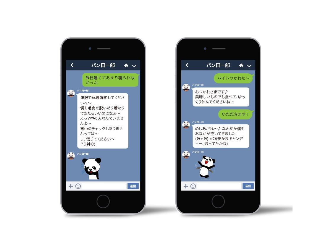 対話アプリケーション__パン田一郎_.png