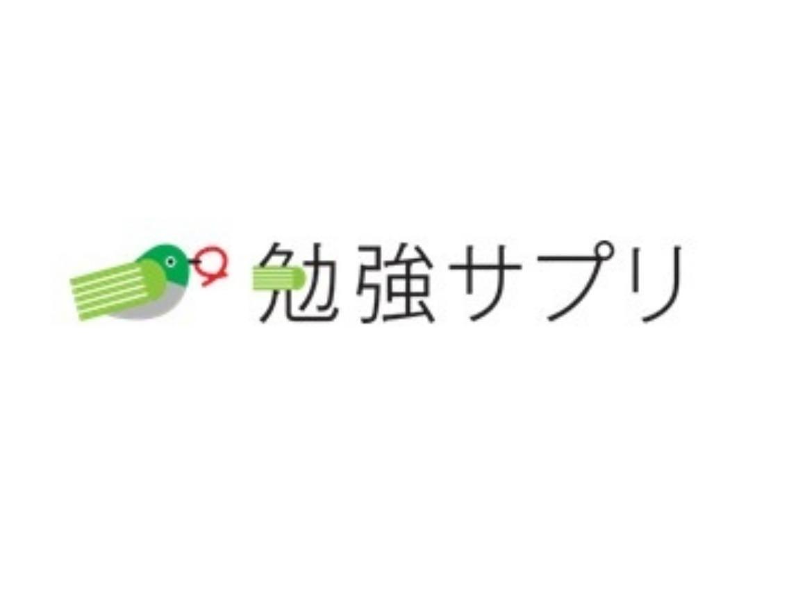 勉強サプリ.png