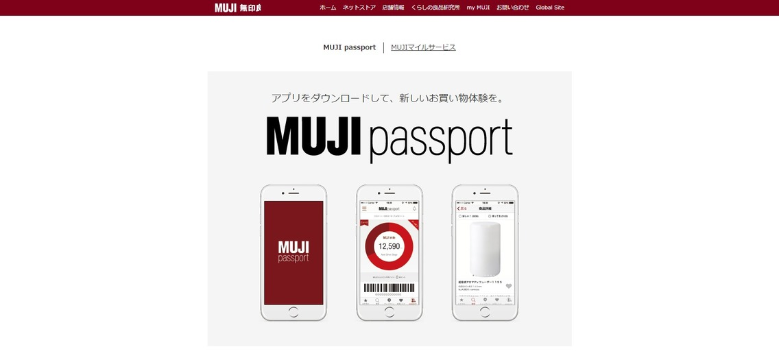 FireShot_Capture_16_-MUJI_passport_I_無印良品-http___www.muji.net_passport.png