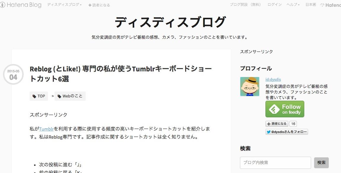 Reblog (とLike!) 専門の私が使うTumblrキーボードショートカット6選|ディスディスブログ