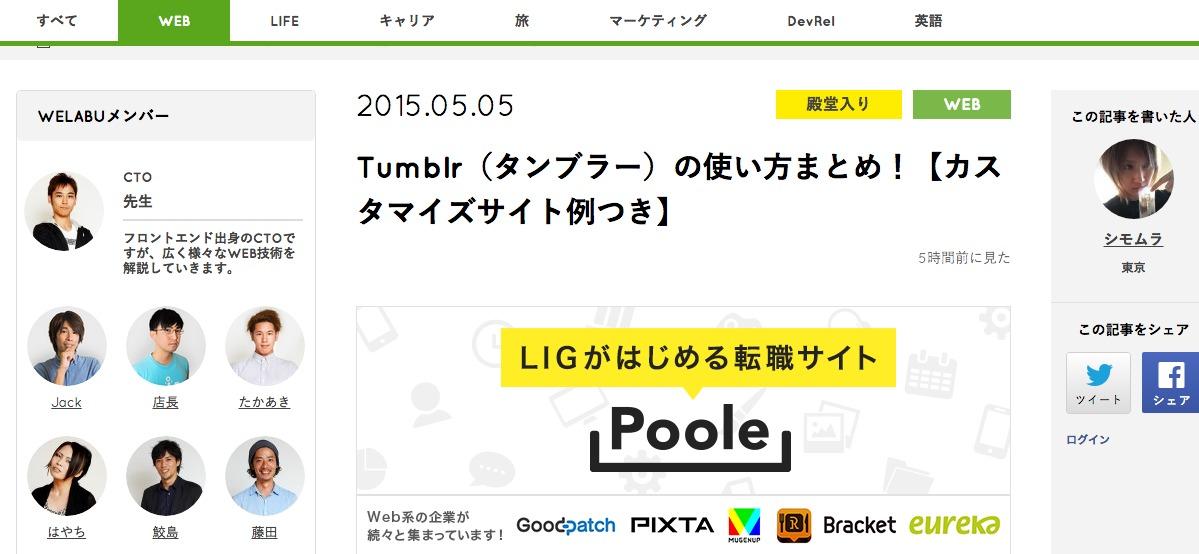 Tumblr(タンブラー)の使い方まとめ!【カスタマイズサイト 例つき】|株式会社LIG