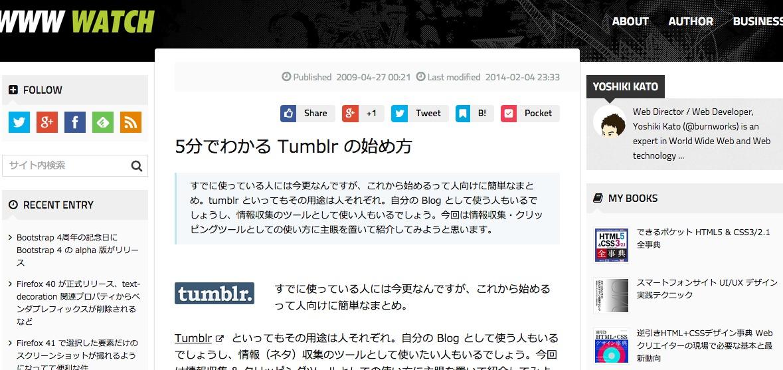 5分でわかる Tumblr の始め方|WWW WATCH