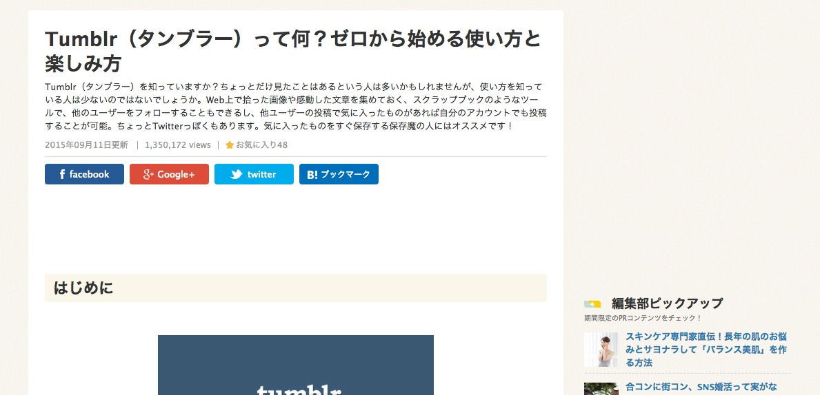 Tumblr(タンブラー)って何?ゼロから始める使い方と楽しみ方|nanapi [ナナピ]