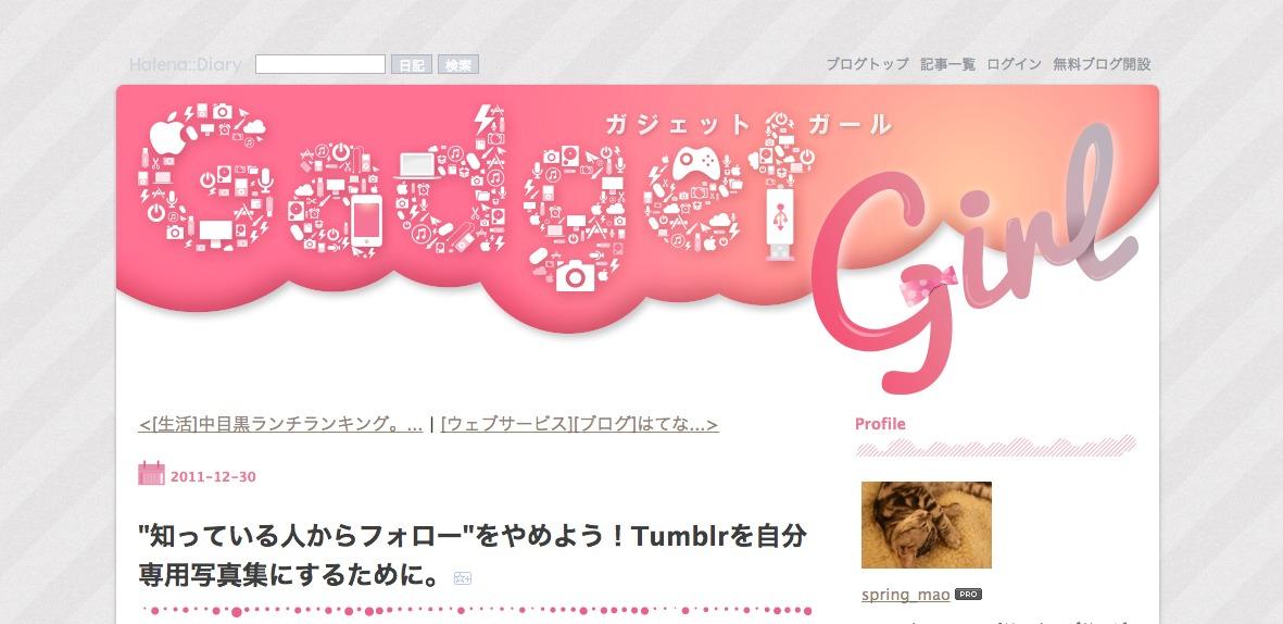 知っている人からフォローをやめよう!Tumblrを自分専用写真集にするために。|Gadget Girl