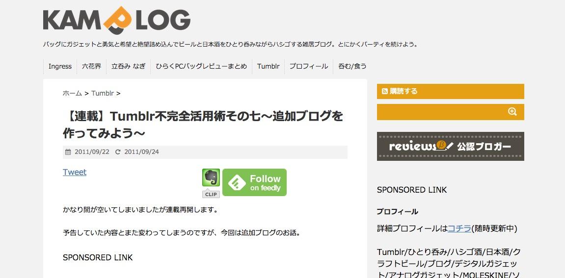 【連載】Tumblr不完全活用術その七〜追加ブログを作ってみよう〜|KAMPLOG