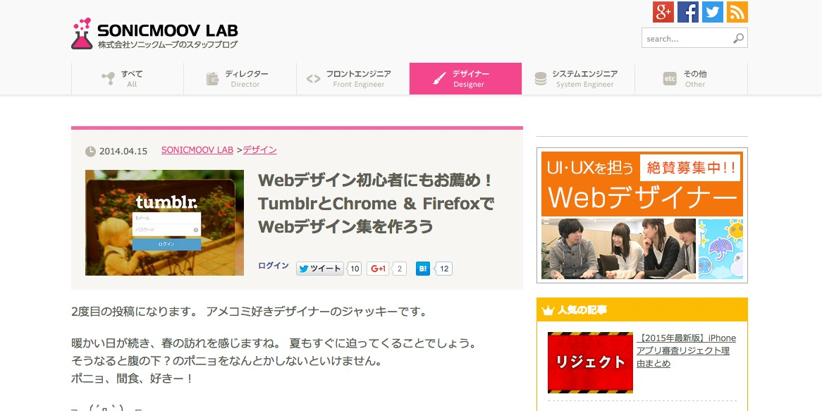 Webデザイン初心者にもお薦め!TumblrとChrome & FirefoxでWebデザイン集を作ろう| SONICMOOV LAB