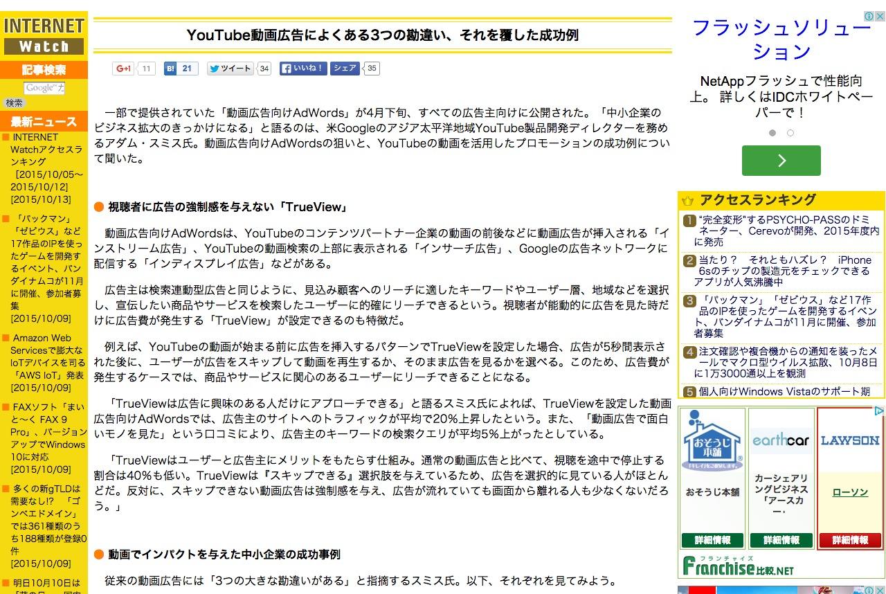 YouTube動画広告によくある3つの勘違い、それを覆した成功例.png