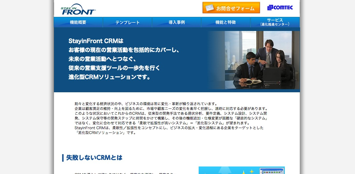 StayinFront CRM