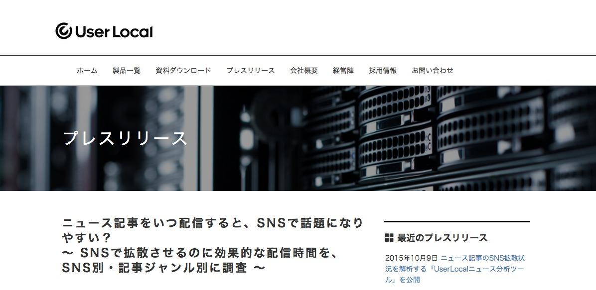 ~ SNSで拡散させるのに効果的な配信時間を、SNS別・記事ジャンル別に調査 ~|株式会社ユーザーローカル
