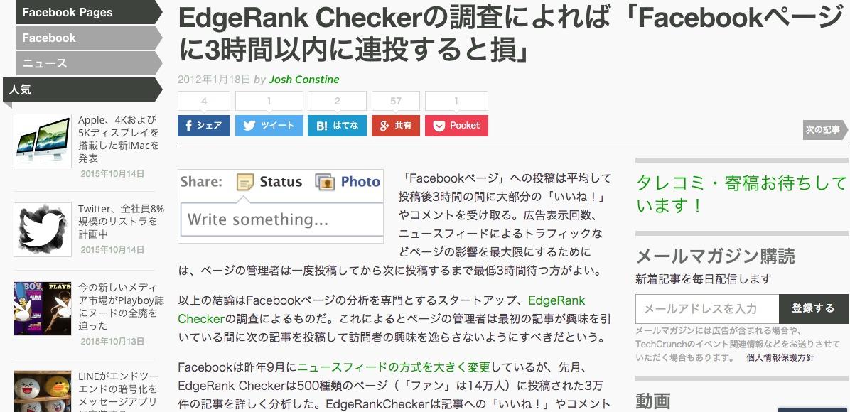 EdgeRank Checkerの調査によれば「Facebookページに3時間以内に連投すると損」| TechCrunch Japan