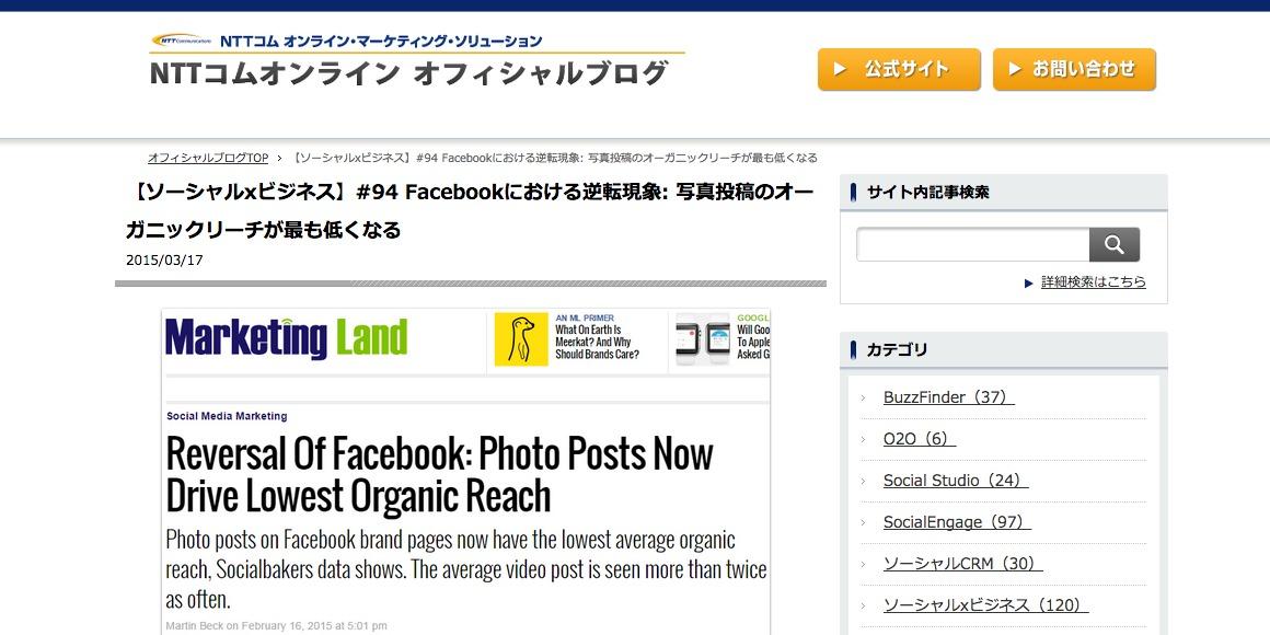 【ソーシャルxビジネス】#94 Facebookにおける逆転現象: 写真投稿のオーガニックリーチが最も低くなる|NTTコムオンライン オフィシャルブログ