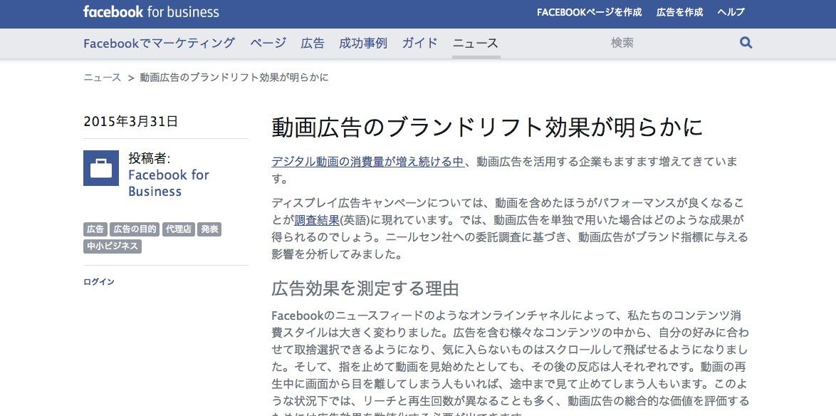 動画広告のブランドリフト効果が明らかに|facebook for business