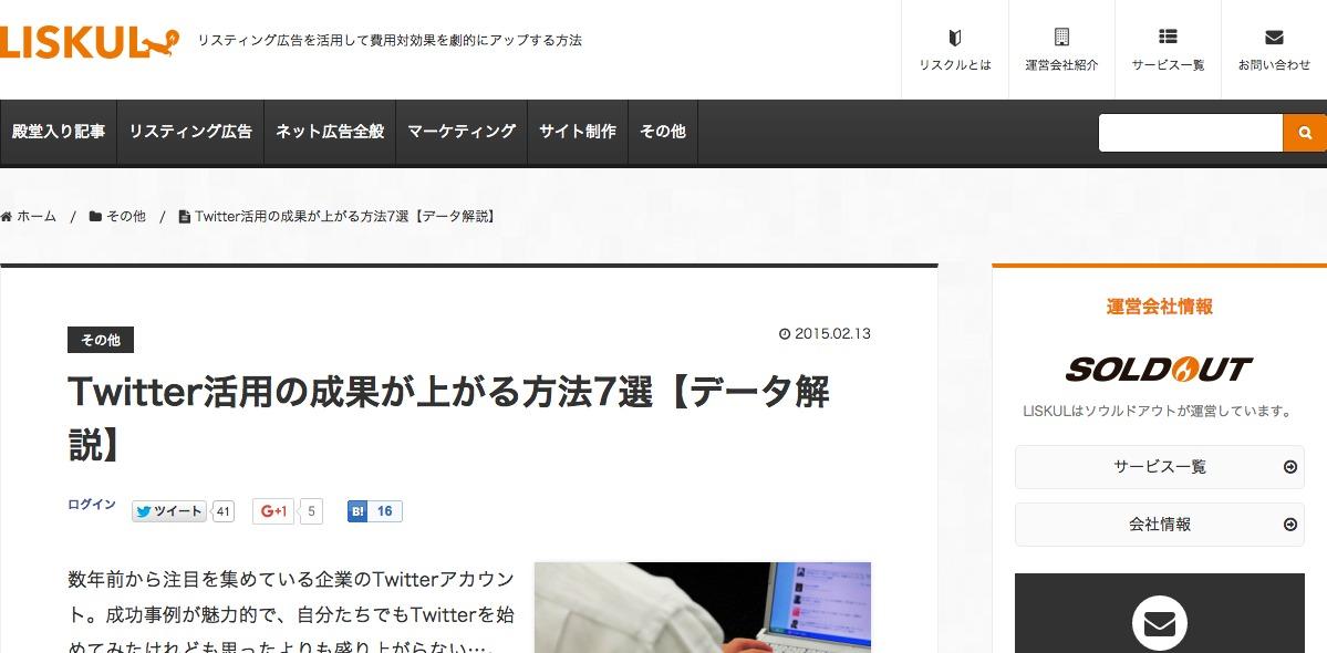 Twitter活用の成果が上がる方法7選【データ解説】|LISKUL