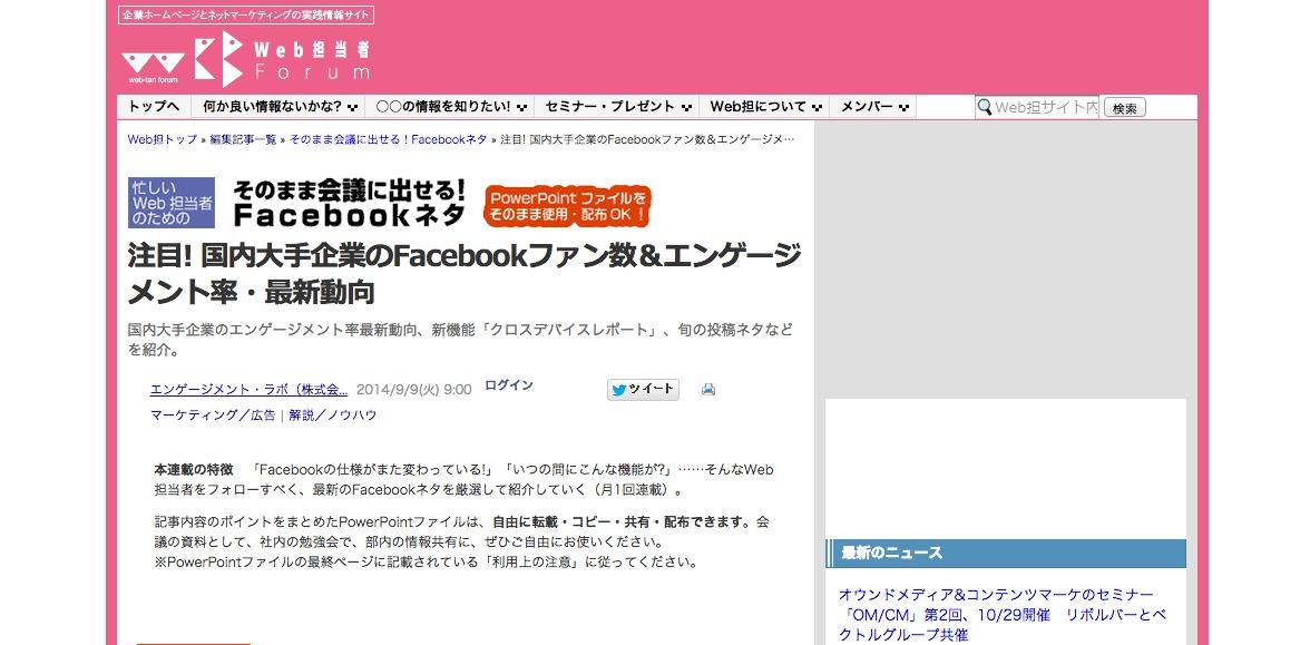 注目! 国内大手企業のFacebookファン数&エンゲージメント率・最新動向|Web担当者Forum