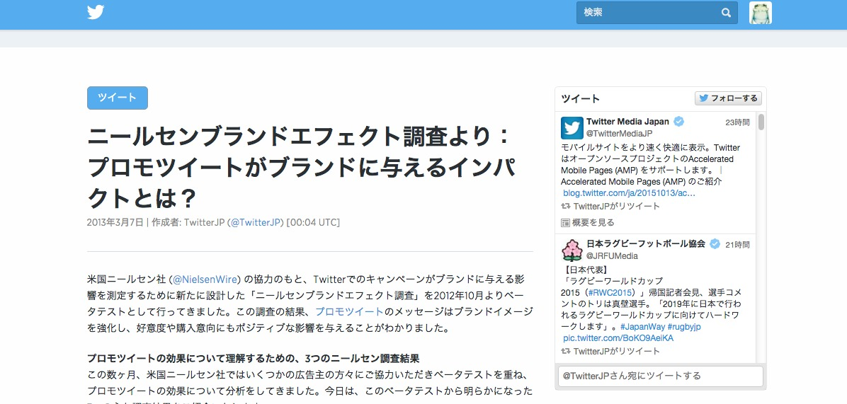 ニールセンブランドエフェクト調査より:プロモツイートがブランドに与えるインパクトとは?|Twitter Blogs