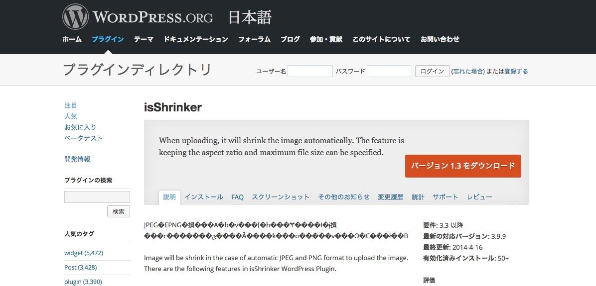isshrinker
