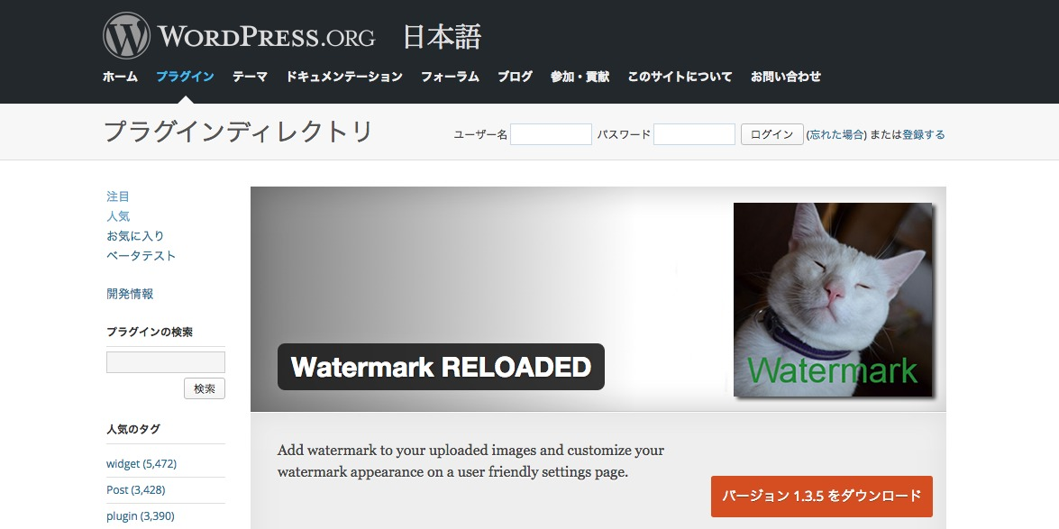 Watermark RELOADED