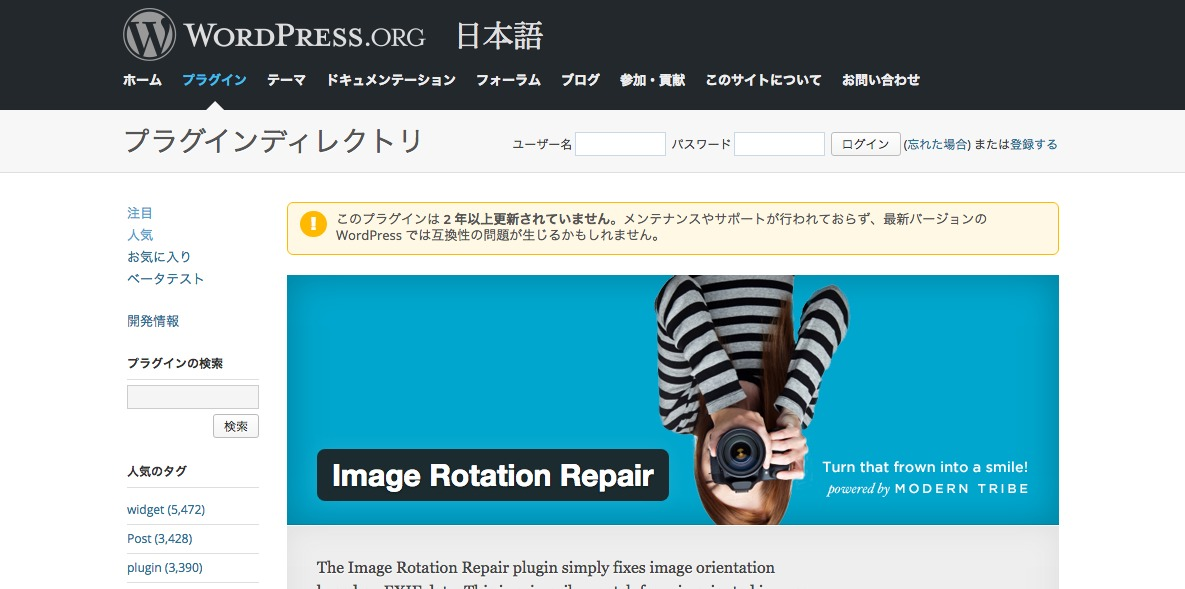 Image Rotation Repair
