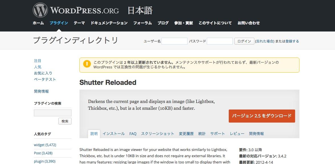 Shutter Reloaded