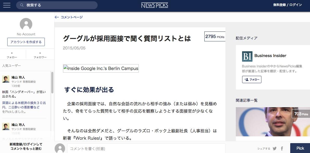 グーグルが採用面接で聞く質問リストとは|NewsPicks