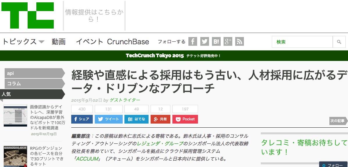 経験や直感による採用はもう古い、人材採用に広がるデータ・ドリブンなアプローチ| TechCrunch Japan