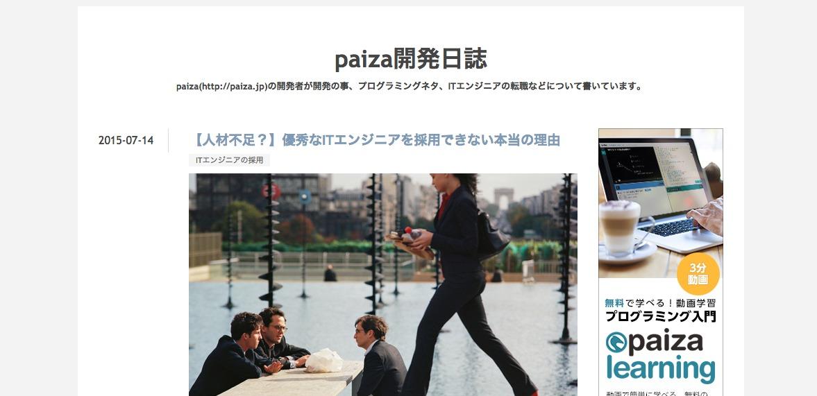 【人材不足?】優秀なITエンジニアを採用できない本当の理由|paiza開発日誌