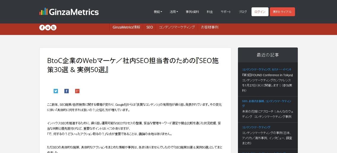 FireShot_Capture_33_-BtoC企業のWebマーケ/社内SEO担当者の_-_http___www.ginzametrics.jp_blog_seo-30-case-studies.png