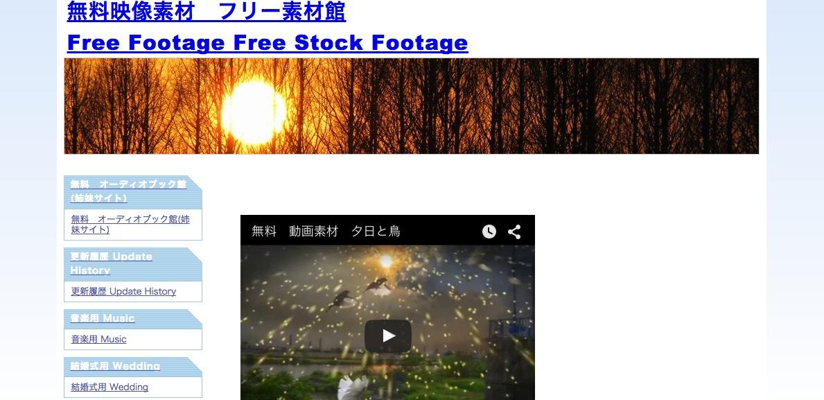 無料映像素材 フリー素材館