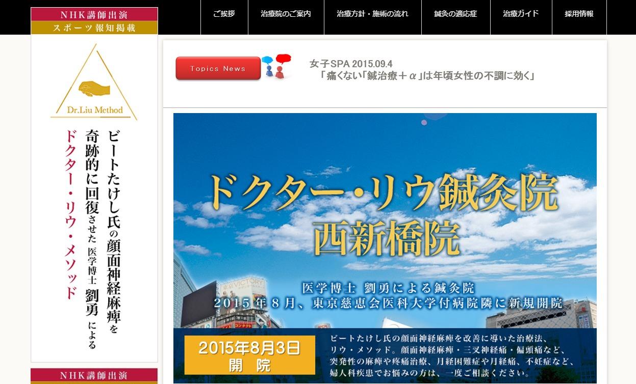 コリトレール株式会社様が運営する「ドクター・リウ・メソッド」のWebサイト