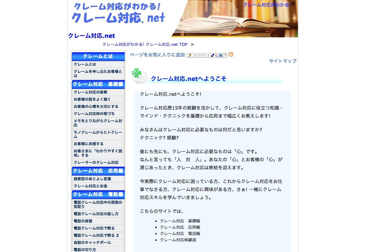 クレーム対応.net.png
