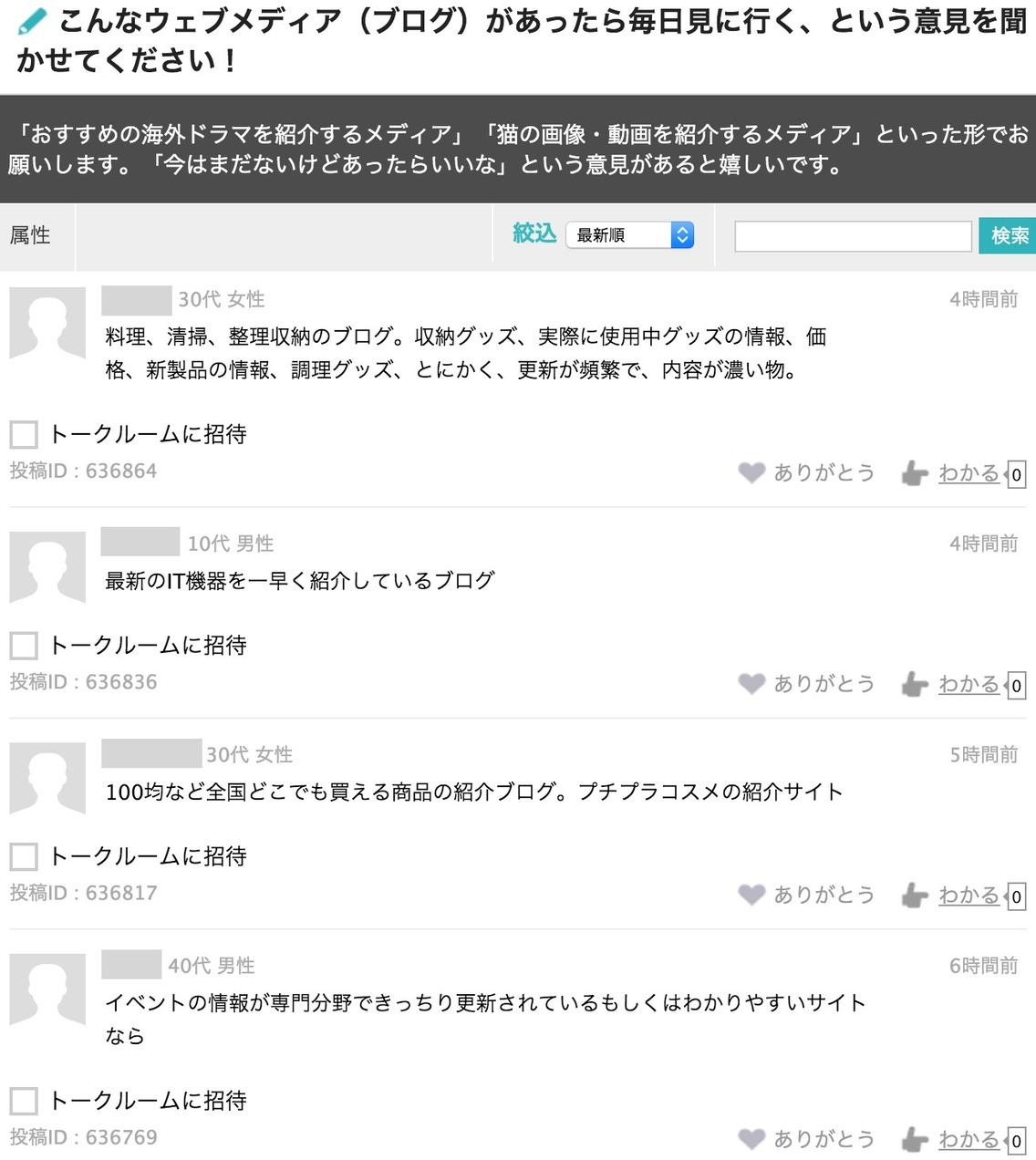スクリーンショット_2015-11-06_15.26.56.png