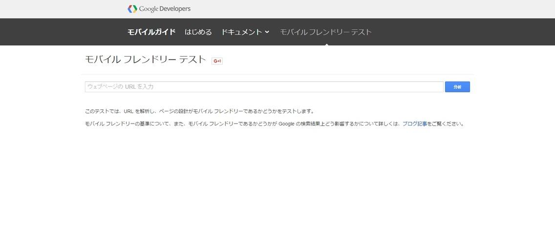FireShot_Capture_45_-モバイル_フレンドリー_テスト_-https___www.google.com_webmasters_tools_mobile-friendly.png