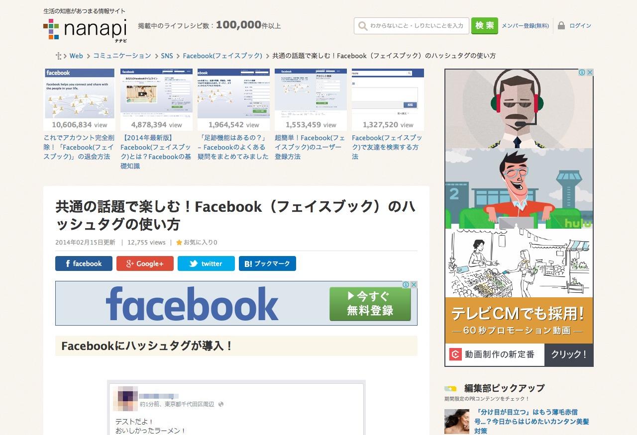 共通の話題で楽しむ!Facebook(フェイスブック)のハッシュタグの使い方.png