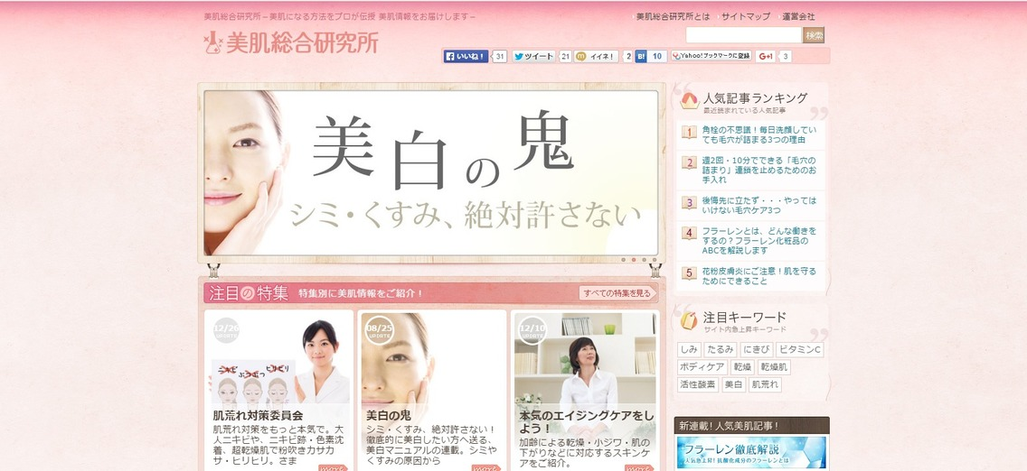 FireShot_Capture_47_-美肌総合研究所-美肌・美容の総合情報をお届けしています-http___www.ci-labo.jp.png