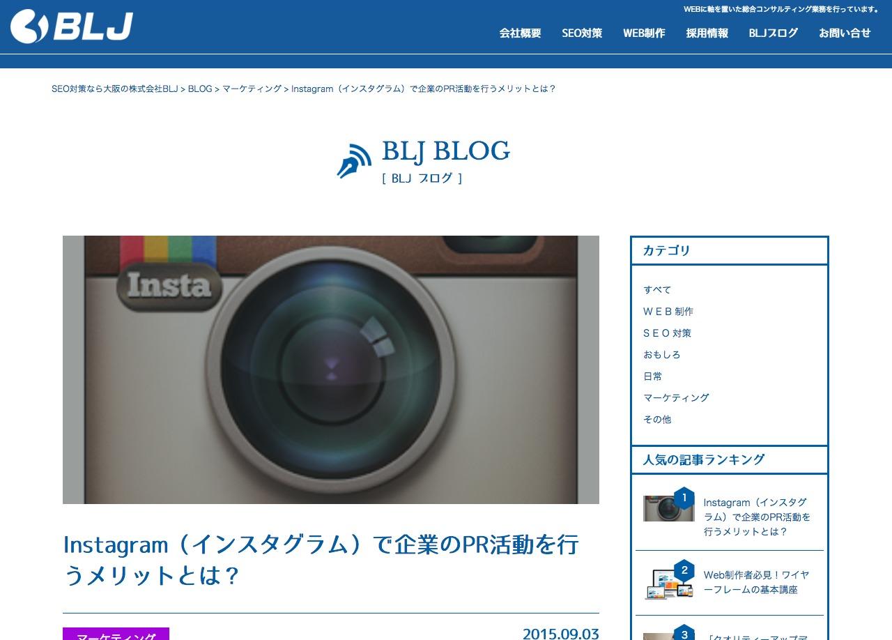 Instagram(インスタグラム)で企業のPR活動を行うメリットとは?.png