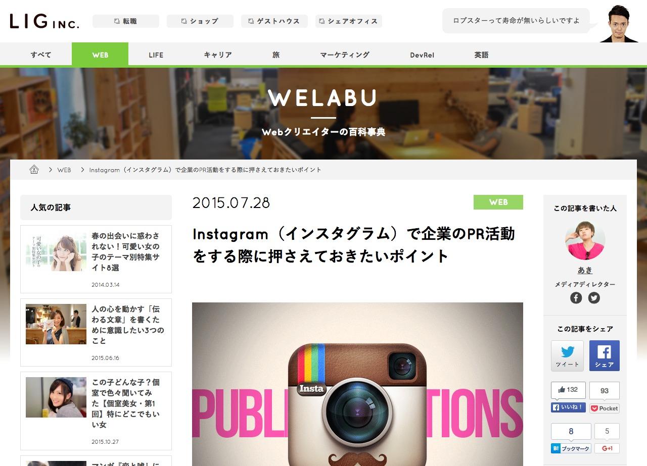 Instagram(インスタグラム)で企業のPR活動をする際に押さえておきたいポイント.png