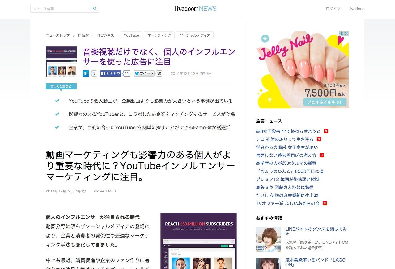 動画マーケティングも影響力のある個人がより重要な時代に?YouTubeインフルエンサーマーケティングに注目。.png