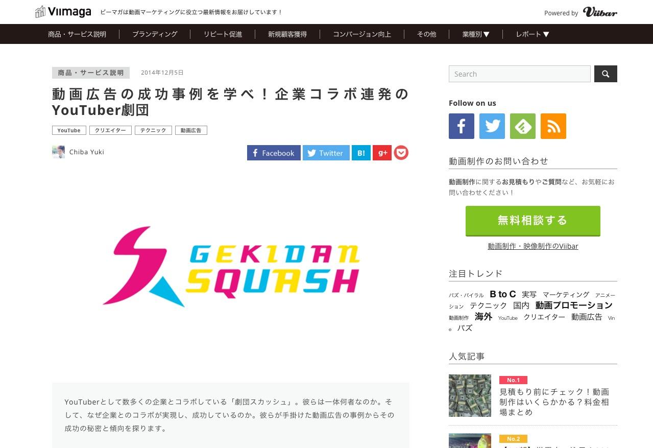 動画広告の成功事例を学べ!企業コラボ連発のYouTuber劇団.png