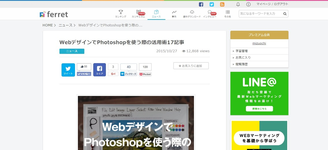 FireShot_Capture_68_-WebデザインでPhotoshopを使う際の活用術17記事|ferret__フェレット_-_https___ferret-plus.com_2415.png