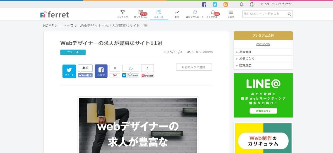 FireShot_Capture_72_-Webデザイナーの求人が豊富なサイト11選|ferret__フェレット_-_https___ferret-plus.com_2630.png