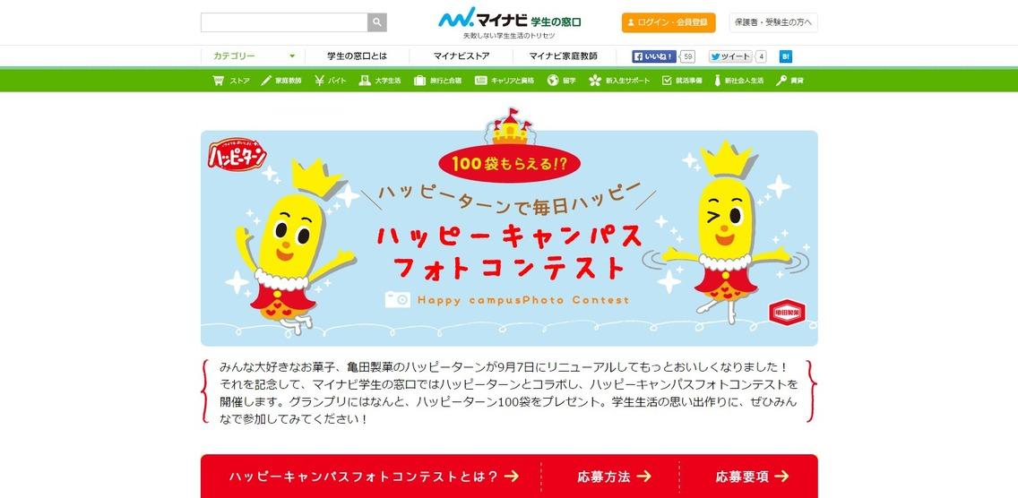 FireShot_Capture_67_-_100袋もらえる!ハッピーターンで毎日ハッピーハッピーキャンパス_フォト-_https___gakumado.mynavi.jp_content.png
