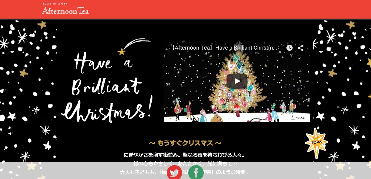 アフタヌーンティーブリリアントクリスマス|アフタヌーンティー