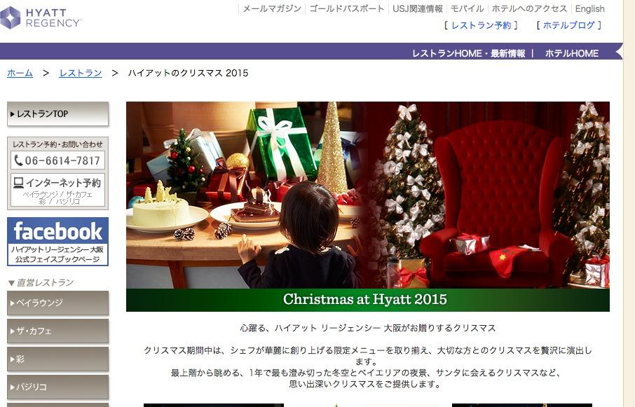 Christmas Canvas|ハイアット リージェンシー 大阪